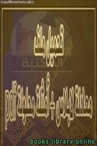 قراءة و تحميل كتاب معادلات لابلاس Laplace equations PDF