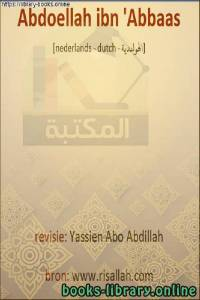 قراءة و تحميل كتاب  ترجمة الصحابي الجليل عبد الله بن عباس رضي الله عنهما - De vertaling van de grote metgezel Abdullah bin Abbas, moge God tevreden met hen zijn PDF