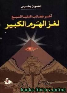 قراءة و تحميل كتاب لغز الهرم الكبير PDF
