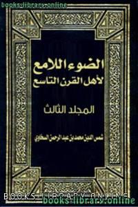 قراءة و تحميل كتاب الضوء اللامع لأهل القرن التاسع (المجلد الثالث) pdf PDF