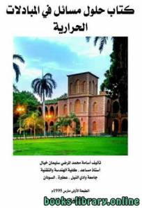 قراءة و تحميل كتاب حلول مسائل في المبادلات الحرارية  PDF