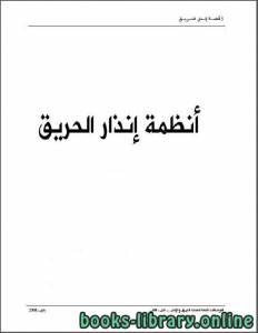 قراءة و تحميل كتاب منظومة إنذار الحريق PDF