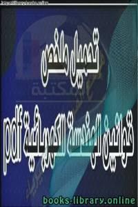 قراءة و تحميل كتاب ملخص قوانين ومعادلات الهندسة الكهربائية PDF