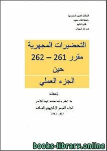 قراءة و تحميل كتاب أنواع المجاهر واستخدامها  PDF