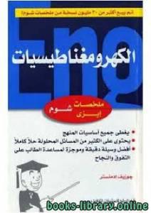 قراءة و تحميل كتاب سلسلة شوم في الكهرومغناطيسية  PDF