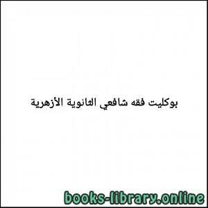 قراءة و تحميل كتاب بوكليت فقه شافعى الثانوية الازهرية 2019 PDF
