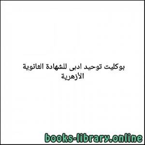 قراءة و تحميل كتاب بوكليت التوحيد ادبى الثانوية الازهرية 2019 PDF