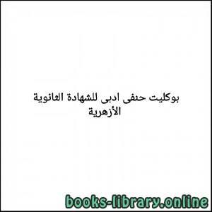 قراءة و تحميل كتاب بوكليت فقه حنفى ادبى  الشهادة الثانوية الازهرية 2019 PDF