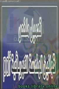 قراءة و تحميل كتاب قوانين ومعادلات الهندسة الكهربائية  PDF