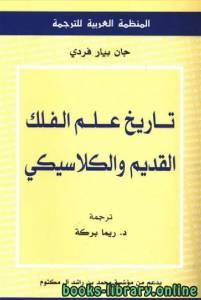 قراءة و تحميل كتاب تاريخ علم الفلك القديم والكلاسيكي PDF