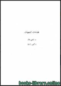قراءة و تحميل كتاب فضاء المتجهات PDF