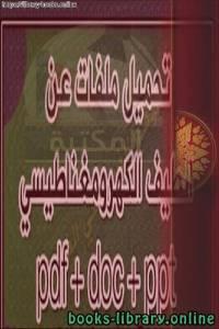قراءة و تحميل كتاب الطيف الكهرومغناطيسي PDF
