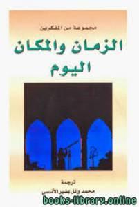 قراءة و تحميل كتاب الزمان والمكان اليوم  PDF