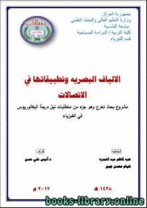قراءة و تحميل كتاب الالياف البصرية وتطبيقاتها في الاتصالات PDF