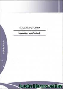 قراءة و تحميل كتاب الموجات الكهرومغناطيسية  PDF