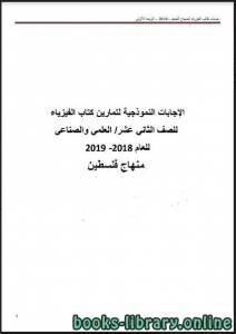قراءة و تحميل كتاب الإجابة النموذجية لكتاب الفيزياء ـ الصف الثاني عشر، عملي صناعي  PDF