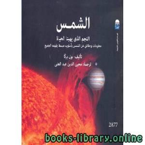 قراءة و تحميل كتاب الشمس النجم الذي يهبنا الحياة  PDF