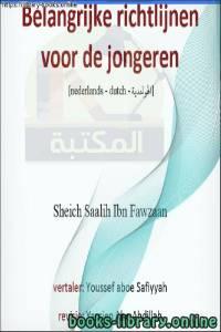 قراءة و تحميل كتاب  توجيهات مهمة لشباب الأمة - Belangrijke aanwijzingen voor de jeugd van de natie PDF
