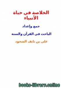 قراءة و تحميل كتاب الخلاصة في حياة الأنبياء PDF