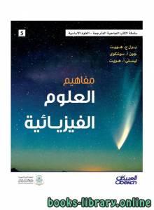 قراءة و تحميل كتاب مفاهيم العلوم الفيزيائية  PDF