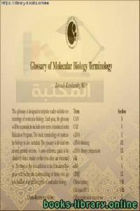 قراءة و تحميل كتاب Glossary of Molecular Biology Terminology PDF