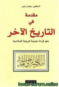 قراءة و تحميل كتاب مقدمة في التاريخ الآخر نحو قراءة جديدة للرواية الإسلامية PDF