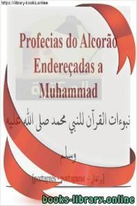 قراءة و تحميل كتاب  نبوءات القرآن للنبي محمد صلى الله عليه وسلم - Profecias do Alcorão sobre o Profeta Muhammad, que a paz e as bênçãos estejam com ele PDF