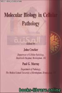قراءة و تحميل كتاب Molecular Biology in Cellular Pathology PDF