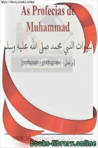 قراءة و تحميل كتاب  نبوءات النبي محمد صلى الله عليه وسلم - Profecias do Profeta Muhammad, que a paz esteja com ele PDF