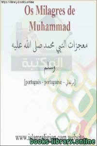قراءة و تحميل كتاب  معجزات النبي محمد صلى الله عليه وسلم - Milagres do Profeta Muhammad, que a paz esteja com ele PDF
