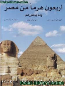 قراءة و تحميل كتاب  أربعون هرماً من مصر وما يجاورهم PDF