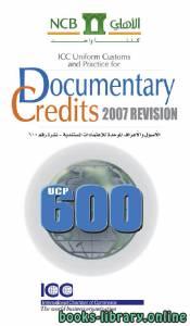 قراءة و تحميل كتاب الأصول والأعراف الموحدة للاعتمادات المستندية - نشرة رقم 600 PDF