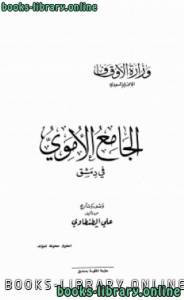 قراءة و تحميل كتاب  الجامع الأموي في دمشق (ط. الحكومة) PDF