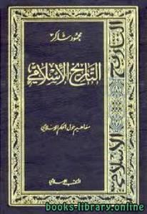 قراءة و تحميل كتاب مفاهيم حول الحكم الإسلامى PDF