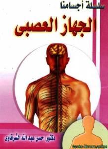 قراءة و تحميل كتاب الجهاز العصبى - سلسلة أجسامنا PDF