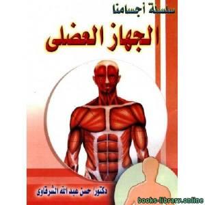 قراءة و تحميل كتاب الجهاز العضلي - سلسلة أجسامنا PDF