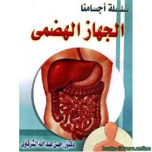 قراءة و تحميل كتاب الجهاز الهضمي - سلسلة أجسامنا PDF