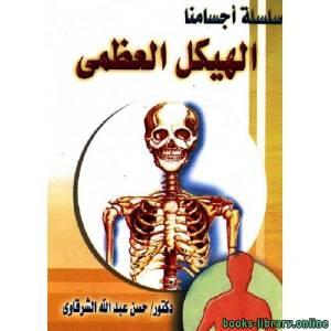 قراءة و تحميل كتاب الهيكل العظمي - سلسلة أجسامنا PDF