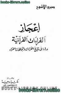 قراءة و تحميل كتاب  إعجاز القراءات (القرآنية) دراسة في تاريخ القراءات اتجاهات القراء PDF