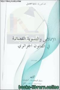 قراءة و تحميل كتاب الإفلاس والتسوية القضائية في القانون الجزائري PDF