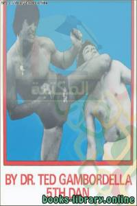 قراءة و تحميل كتاب 100 Deadliest Karate Moves  PDF