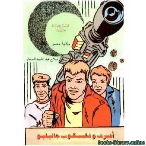 قراءة و تحميل كتاب أشرف وتلسكوب جاليليو PDF