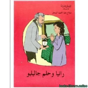 قراءة و تحميل كتاب رانيا وحلم جاليليو PDF