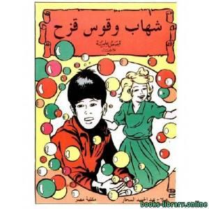 قراءة و تحميل كتاب قصة شهاب وقوس قزح PDF