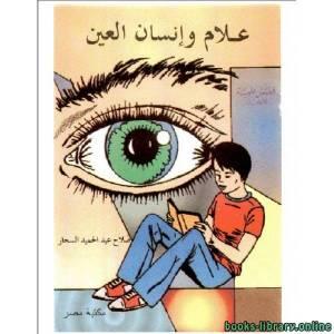 قراءة و تحميل كتاب علام وإنسان العين PDF