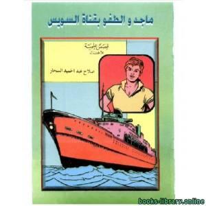 قراءة و تحميل كتاب ماجد والطفو بقناة السويس PDF