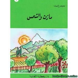 قراءة و تحميل كتاب مازن والشمس PDF