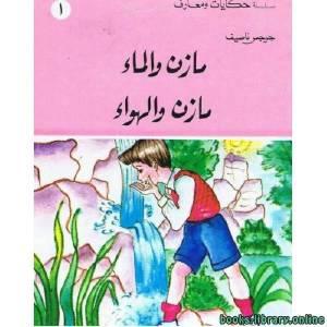 قراءة و تحميل كتاب مازن والماء - مازن والهواء PDF