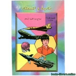 قراءة و تحميل كتاب نادية والمنطاد PDF