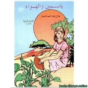 قراءة و تحميل كتاب ياسمين والهواء PDF